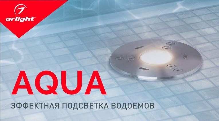 Подводные светильники AQUA – сияние водной глади